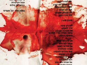 """Estas letras de la canción """"Shir L`Shalom"""", manchadas de sangre fueron tomadas del bolsillo de la chaqueta de Rabin, cerca de donde le dispararon"""